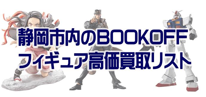 静岡市内BOOKOFFでフィギュア買取強化中