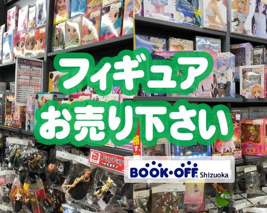 静岡市内のブックオフに絵本お売り下さい!