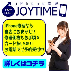 静岡市駿河区・清水区のiPhone修理ならハウマッチ・ジョイタイム