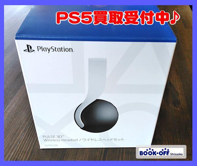 PS5(プレステ5)『PULSE 3Dワイヤレスヘッドセット』 をお買い取り!ゲームソフト・ゲーム機買取なら静岡市駿河区のブックオフ静岡産業館西通り店