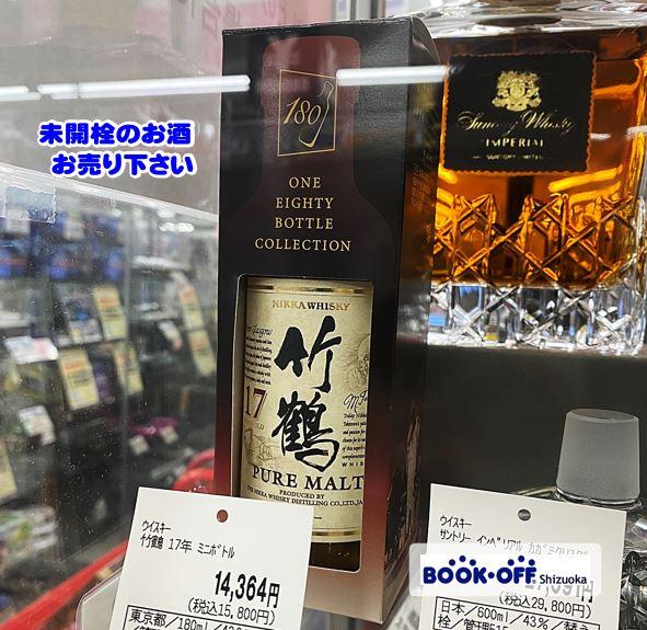 竹鶴 ウイスキー17年 ミニボトル をお買い取り!