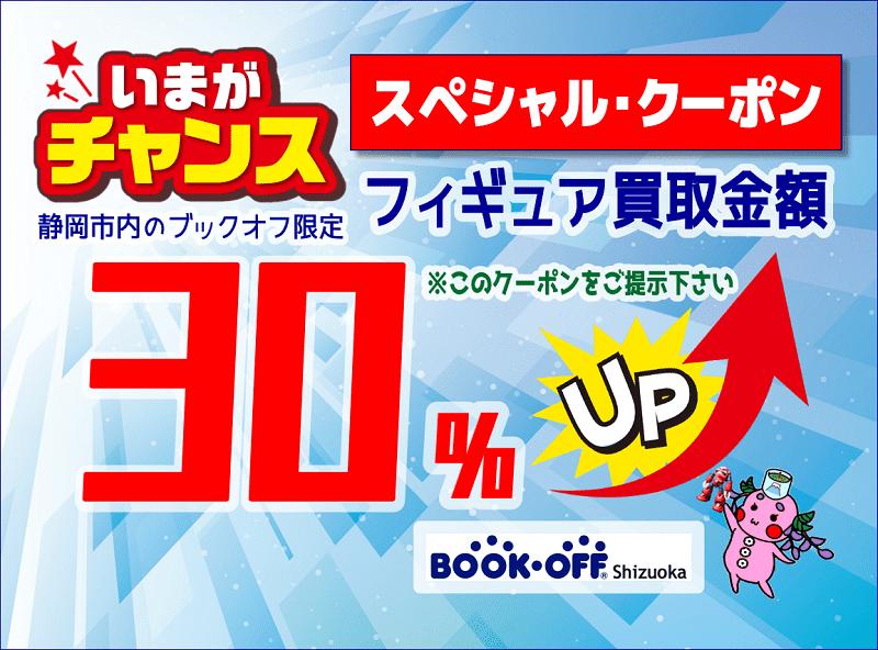 202011BOフィギュア買取クーポン