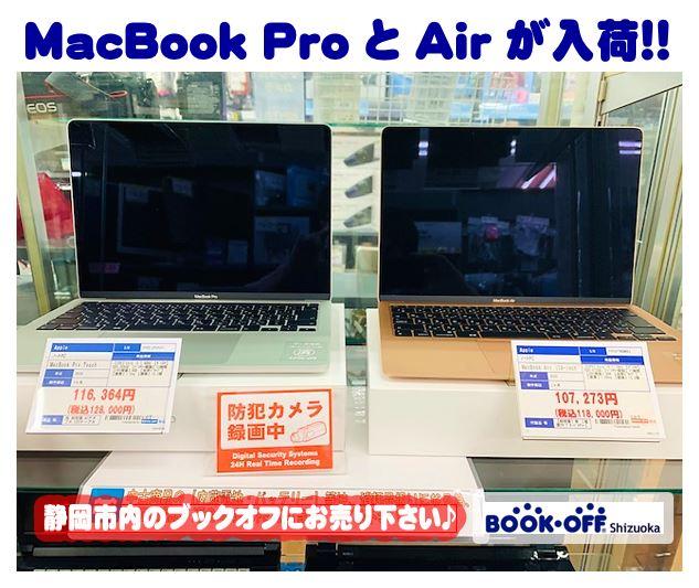 【2020年製造】Apple MacBook Pro と MacBook Air(13インチ)が入荷!ノートパソコン・デジタル家電も買取強化中♪清水区のブックオフ清水岡町店