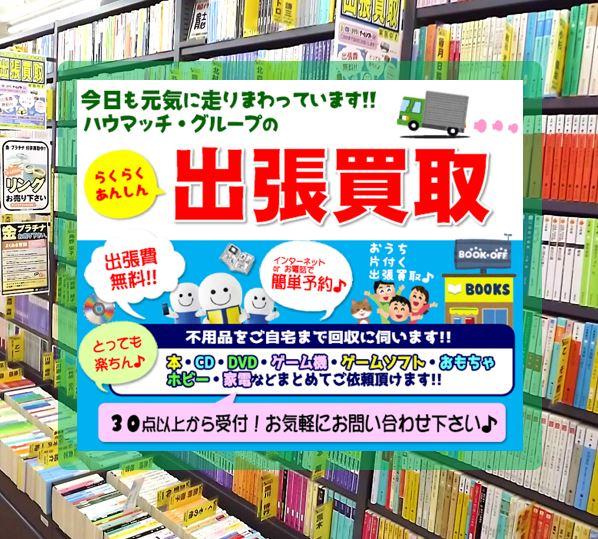 静岡市内のブックオフ出張買取