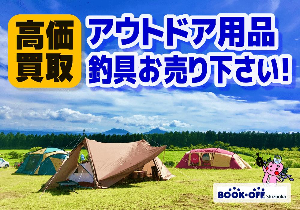 アウトドア用品・釣り具買取も静岡市内のブックオフ