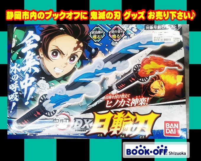 ブックオフ静岡産業館西通り店で BANDAI『鬼滅の刃 DX日輪刀』をお買い取り!