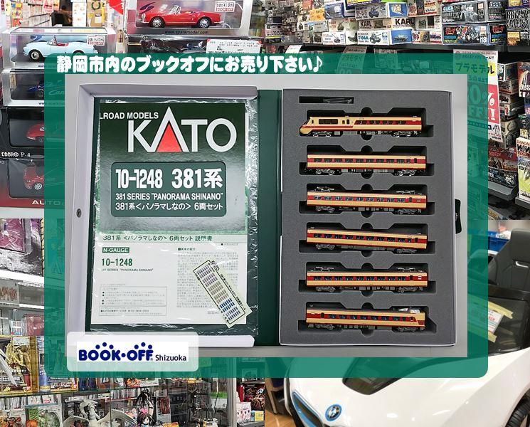 ブックオフ静岡流通通り店にて KATO Nゲージ 10-1248『381系 パノラマしなの 6両セット』をお買い取り!NゲージやHOゲージも買取中!