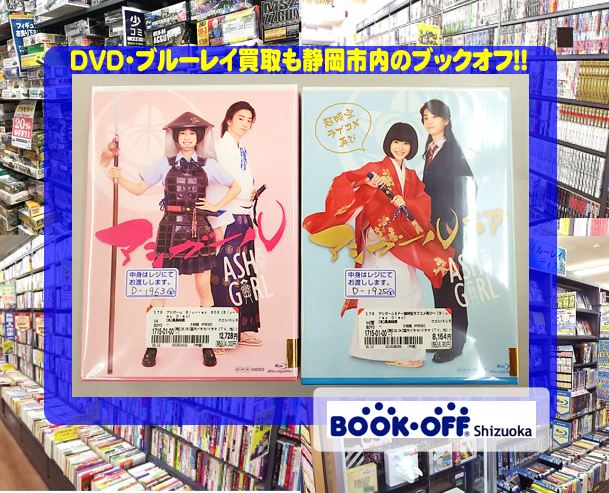 静岡市葵区の買取リサイクルショップ・ブックオフ静岡流通通り店にてアシガール Blu-ray BOXお買い取り!