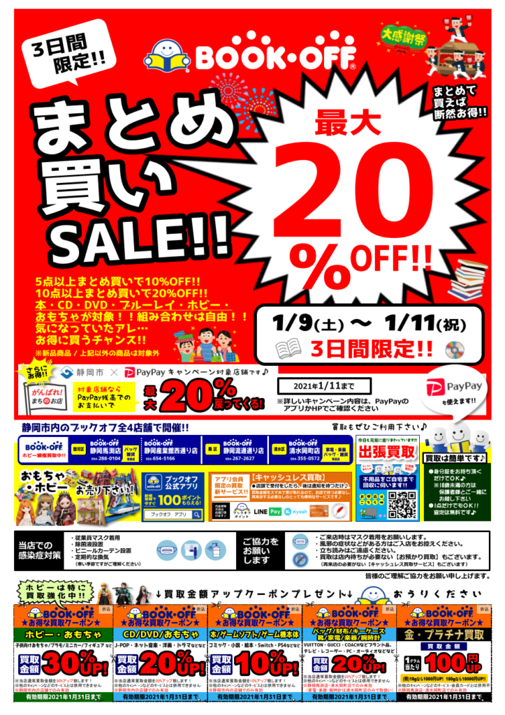 【最大割引20%OFF!】大人気「まとめ買いセール」開催!ブックオフ(静岡市)