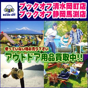 アウトドア用品の買取も静岡市内のブックオフ(BOOKOFF)