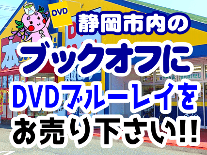DVD・ブルーレイ買取強化中!