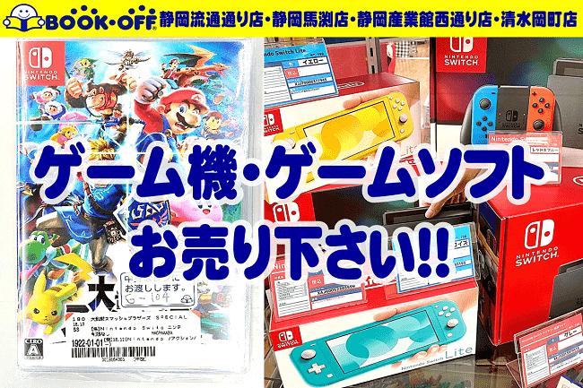 静岡市内のブックオフでゲームソフト・ゲーム機買取強化中