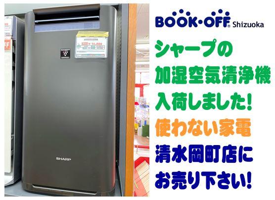 静岡市清水区のブックオフ清水岡町店で「シャープ(SHARP)プラズマクラスター25000 加湿空気清浄機 (KI-HS50-H) 」お買取り!生活家電・デジタル家電・オーディオ機器お売り下さい