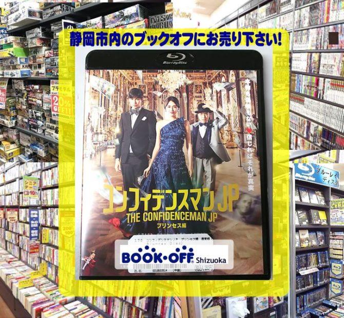ブックオフ静岡流通通り店にて『劇場版 コンフィデンスマンJP プリンセス編 Blu-ray通常版』をお買い取り!「DVD・Blu-ray・DVDボックス」買取中