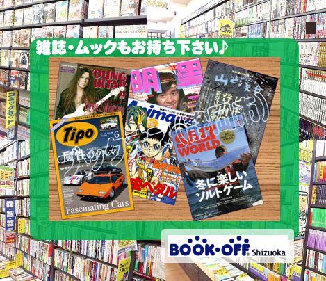 ★雑誌(趣味・ハウツー・ムック・専門誌)も買取受付中!静岡市内のブックオフ