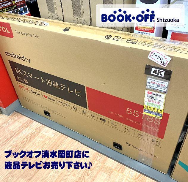 静岡市清水区のブックオフ清水岡町店で「【未開封品】TCL 55T8S アンドロイドTV 2020年製 4Kスマートテレビ」お買取り!生活家電・デジタル家電・オーディオ機器お売り下さい