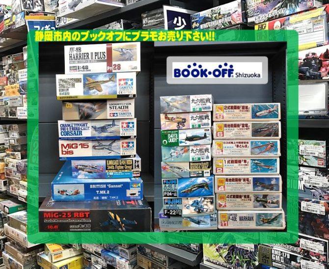 ブックオフ静岡産業館西通り店にて 戦闘機・軍用機のプラモデルを大量お買い取り!「おもちゃ・フィギュア・プラモデル」買取中