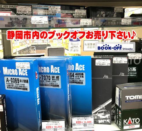 ブックオフ静岡馬渕店にてNゲージを大量お買い取り!
