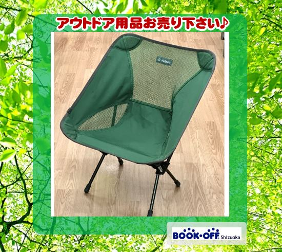 ヘリノックス (Helinox)キャンピングチェア Chair One 4002Aをお買い取り!アウトドア用品の買取も静岡市駿河区のブックオフ静岡馬渕店
