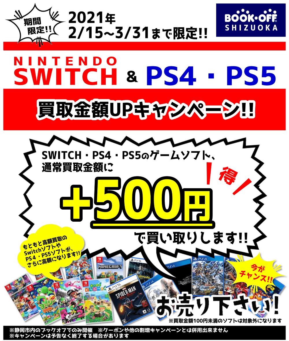 静岡市内のブックオフでゲームソフト高額買取キャンペーン中!