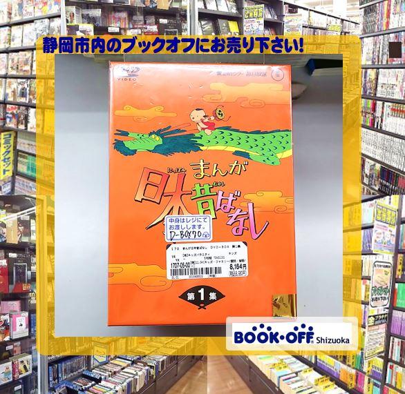 ブックオフ静岡流通通り店にて『まんが日本昔ばなし DVD-BOX 第1集(5枚組)』をお買い取り!「DVD・Blu-ray・DVDボックス」買取中