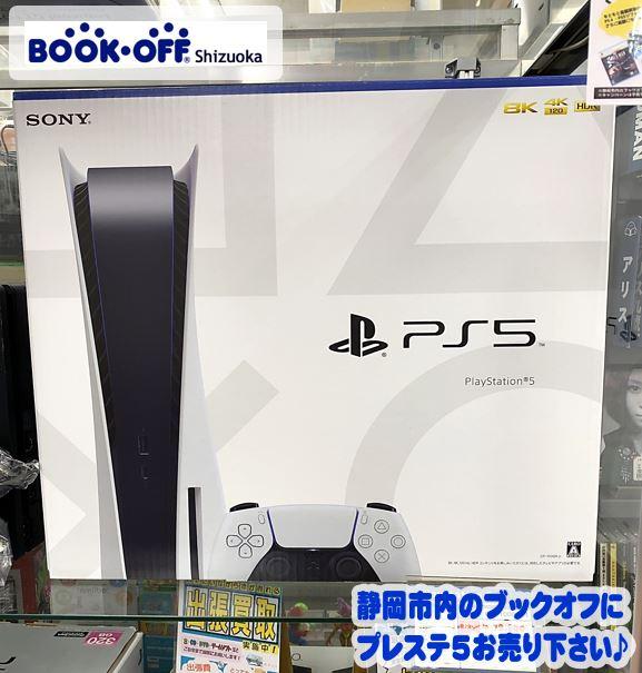 静岡市内のブックオフではプレイステーション5も買取強化中!