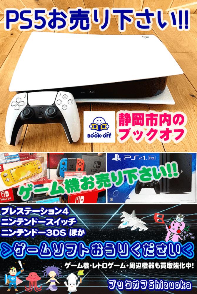 静岡市内のBOOKOFFにゲーム機・ゲームソフトお売り下さい