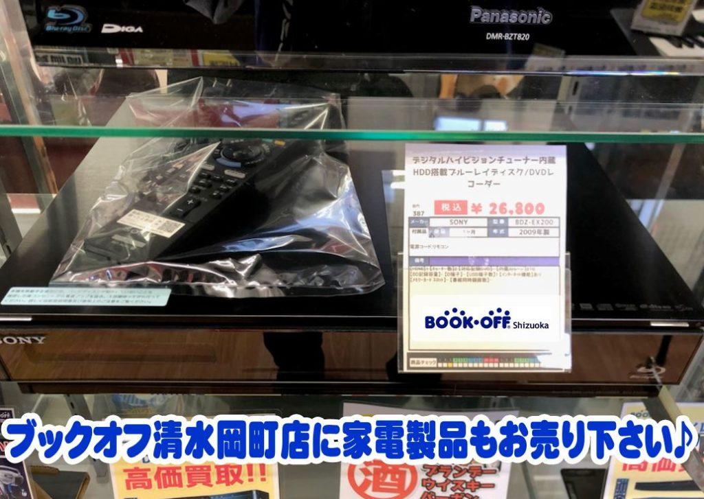 ブックオフ清水岡町店にて ソニー(SONY)HDD ブルーレイディスク レコーダー(BDZ-EX200)お買取り!生活家電・デジタル家電・オーディオ機器お売り下さい