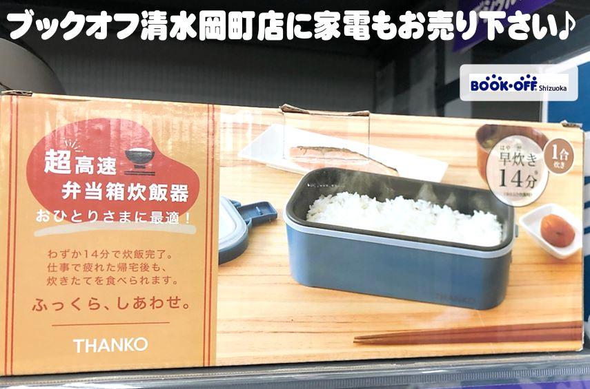 BOOKOFF清水岡町店にて【未使用品】THANKO おひとりさま用超高速弁当箱炊飯器  をお買い取り♪生活家電・デジタル家電・オーディオ機器買取中