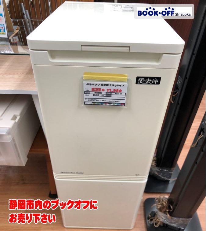 ブックオフ清水岡町店で「静岡製機製 保冷米びつ 愛妻庫 KSX-31 31kgタイプ」お買取り!