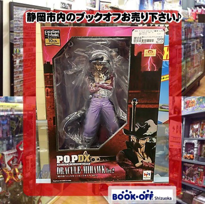 ブックオフ静岡流通通り店にて メガハウス『Portrait.Of.Pirates ワンピースシリーズ NEO-DX 鷹の目 ジュラキュール・ミホーク Ver.2』をお買い取り!