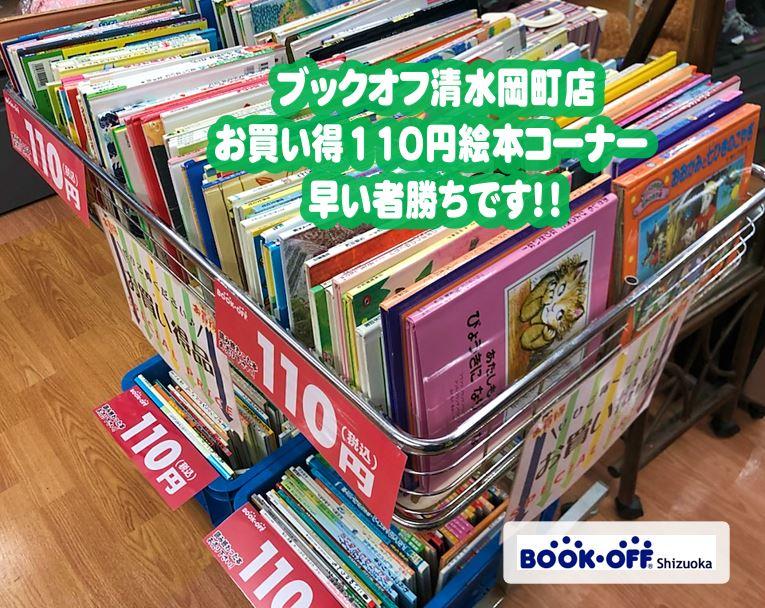 BOOKOFF清水岡町店の『お買い得110円絵本コーナー!!』がお買い得¥ 読まなくなった『絵本・児童書』も 買取致します♪