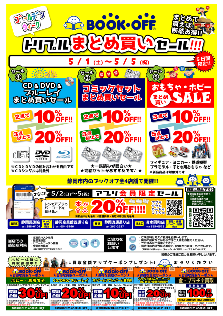明日5/5まで『DVD・CD&コミックセット&おもちゃ・ホビー』 トリプルまとめ買いセール+アプリ会員限定『本全品20%OFF』セール開催!! 静岡市内のブックオフ