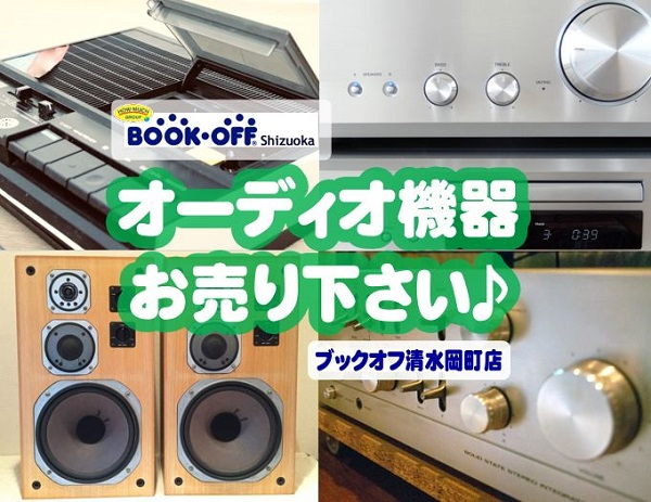 オーディオ機器もブックオフ清水岡町店で買取中