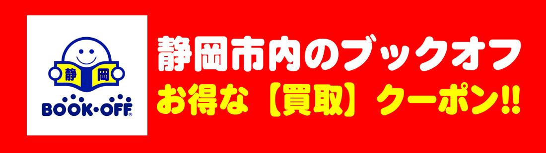 静岡市内のブックオフ・買取クーポンページ