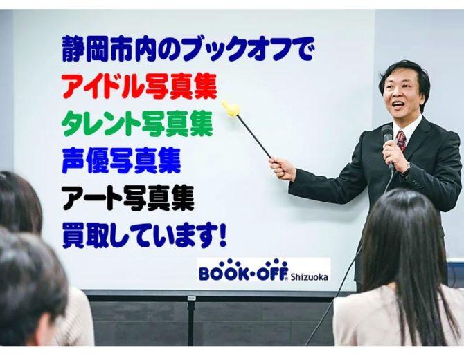 写真集買取も静岡市内のブックオフ