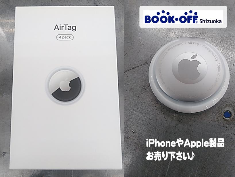 ブックオフ静岡産業館西通り店にて 『見つける天才。Apple AirTag』をお買い取り!「iPhoneやスマホ」買取強化中