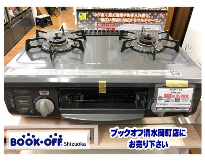 BOOKOFF清水岡町店にて リンナイ(Rinnai) CHM33DGL LPガス用 グリル付きガステーブル をお買い取り♪生活家電・デジタル家電・オーディオ機器買取中