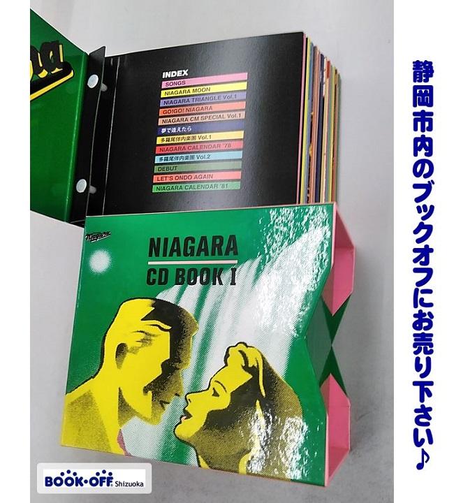ブックオフ静岡産業館西通り店にて NIAGARA CD BOOK Ⅰ 大瀧詠一 をお買い取り♪
