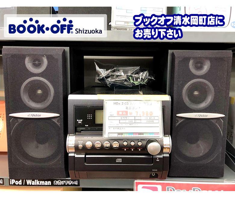 JVC(ビクター)UX-W5-B ミニコンポ をお買取り!オーディオ機器・スピーカーをお売り下さい!静岡市清水区のブックオフ清水岡町店