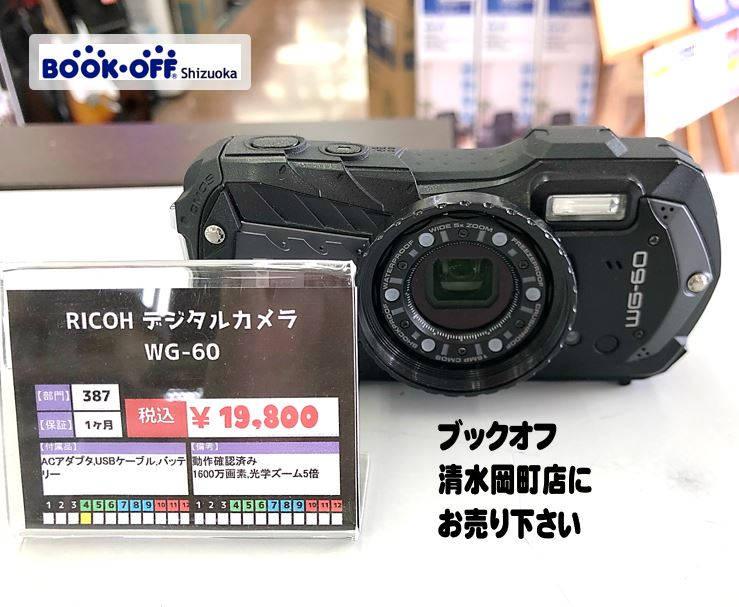 ブックオフ清水岡町店にて RICOH(リコー)デジタルカメラ WG-60 お買取り!カメラ・デジタル家電・オーディオ機器お売り下さい