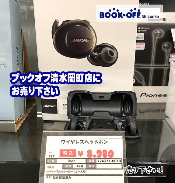 ボーズ(BOSE)サウンドスポーツフリーワイヤレスヘッドフォン をお買取り!オーディオ機器・スピーカーをお売り下さい!静岡市清水区のブックオフ清水岡町店