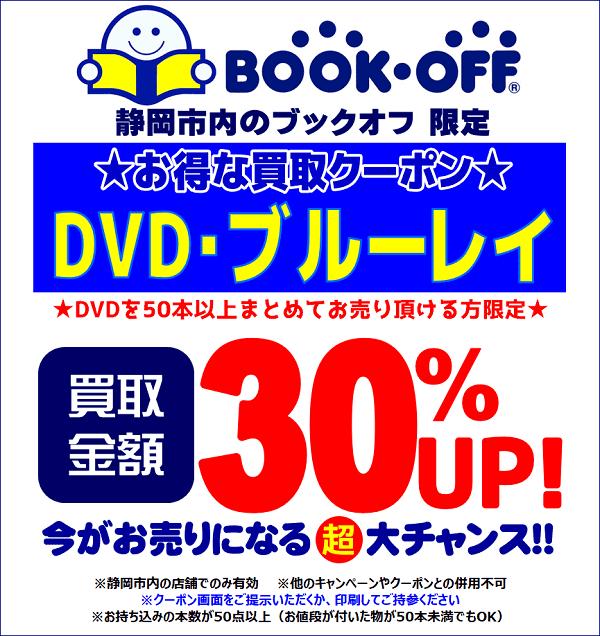 DVD・ブルーレイまとめて50本買取クーポン(静岡市内のBOOKOFF)