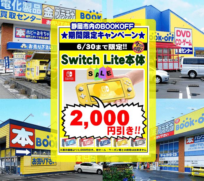 静岡市内のブックオフでSwitchLIte販売キャンペーン