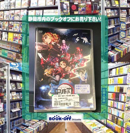 ブックオフ静岡馬渕店に 劇場版「鬼滅の刃」無限列車編(通常版) [DVD] が早くも入荷!!「DVD・Blu-ray・DVDボックス」買取中