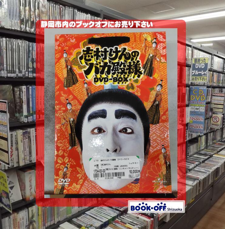 ブックオフ静岡流通通り店に『志村けんのバカ殿様DVD-BOX 』が入荷!!