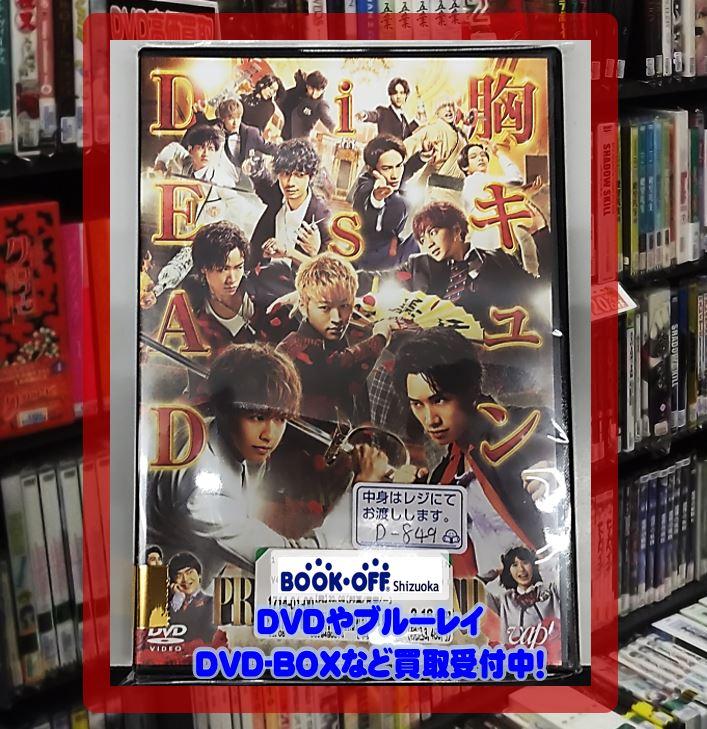 ブックオフ静岡流通通り店に 劇場版「PRINCE OF LEGEND」通常版DVD が入荷!!「DVD・Blu-ray・DVDボックス」買取中
