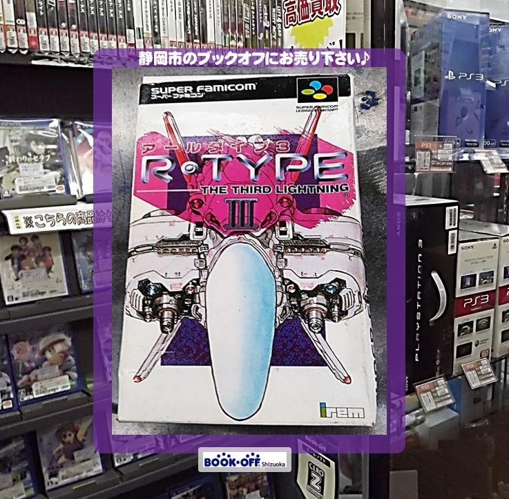 スーパーファミコン『R-TYPE III』 お買取り!ゲームソフト・ゲーム機買取も静岡市駿河区のブックオフ静岡産業館西通り店