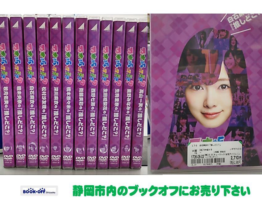 ブックオフ静岡流通通り店に「乃木坂ってどこ?」DVD が大量入荷!!「DVD・Blu-ray・DVDボックス」買取中
