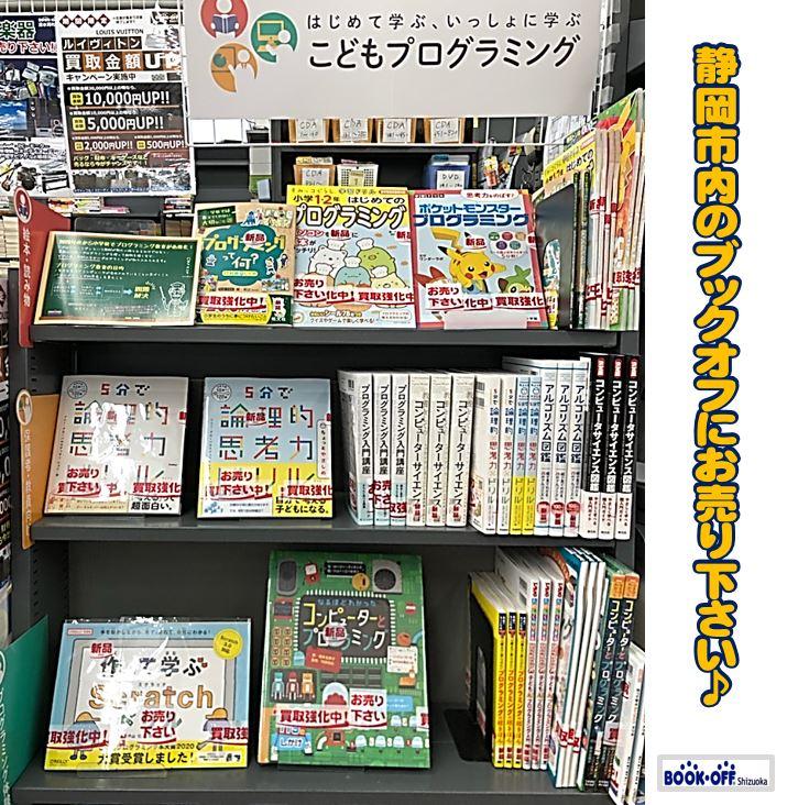 静岡市清水区のブックオフ清水岡町店で【新品本】 こどもプログラミング本コーナー 展開中! 静岡市内のブックオフで「単行本・実用書・絵本」も買取中
